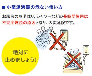 小型湯沸器の危ない使い方