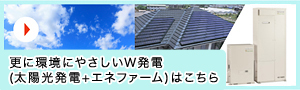 さらに環境に優しいW発電