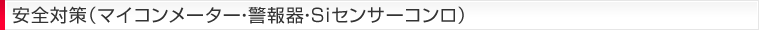 安全対策(マイコンメーター・警報器・Siセンサーコンロ)